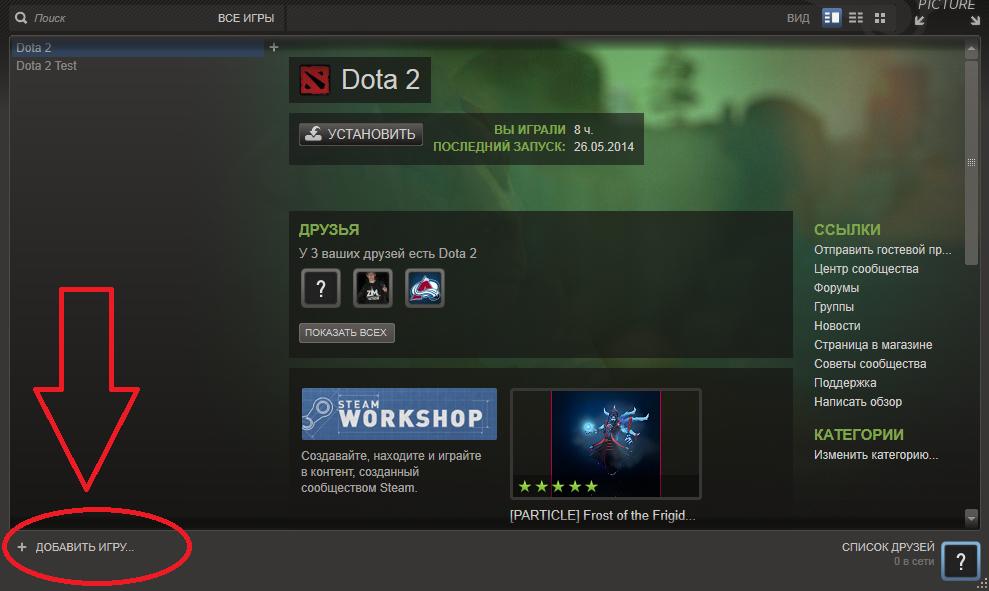 как активировать игру в Steam - фото 3