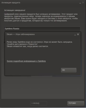 Как активировать ключ Spintires в Steam