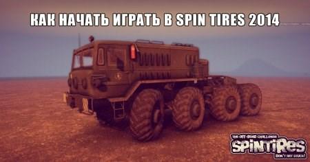 Как обначить делать ход на Spin Tires 0014