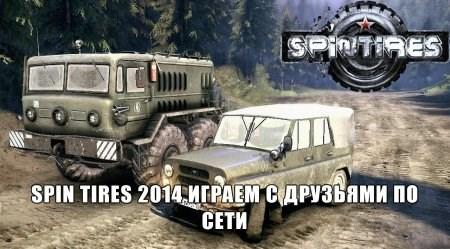 Spintires 2014 как играть по сети / мультиплееру
