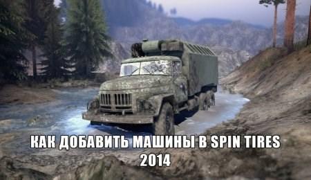 Как добавить машины в Spintires 2014