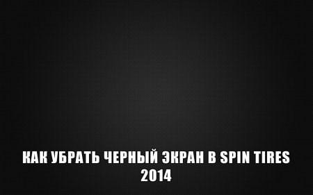 Черный экран в Spintires 2014. Что делать?