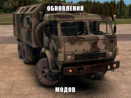 Моды для Spin Tires, Euro Truck Simulator 2, ATS 2 16
