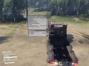 Скачать мод грузовик BM-23 для Spintires 2014
