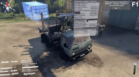 Скачать мод грузовик КамАЗ-55102 с прицепом версия 3.0 для SpinTires 2014