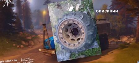 Арочные колёса и текстура для Урала - Spintires