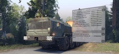 Скачать мод грузовик КЗКТ-7428