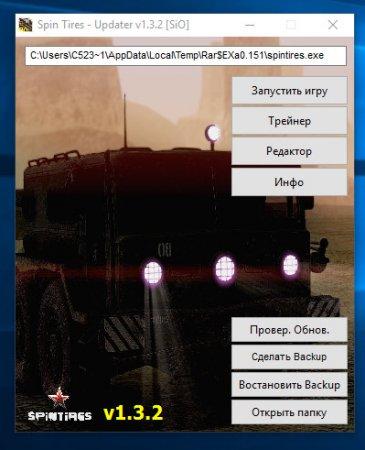 Скачать мод Spin Tires - Updater издание 0.3.2 в целях Spin Tires v. 03.03.16