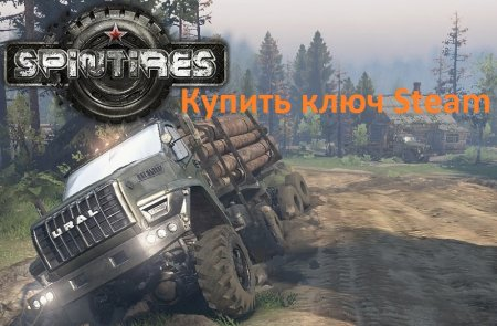 Купить Spintires: приобретайте ключ Steam для Spintires - покупка в Стим